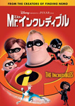 mrincredibles.jpg